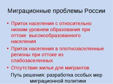 Миграционные проблемы России Приток населения с относительно низким уровнем о...