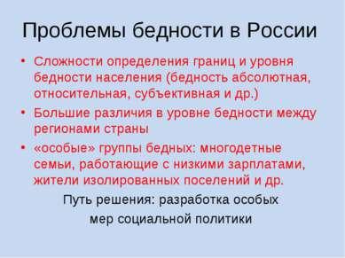 Проблемы бедности в России Сложности определения границ и уровня бедности нас...