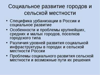 Социальное развитие городов и сельской местности Специфика урбанизации в Росс...