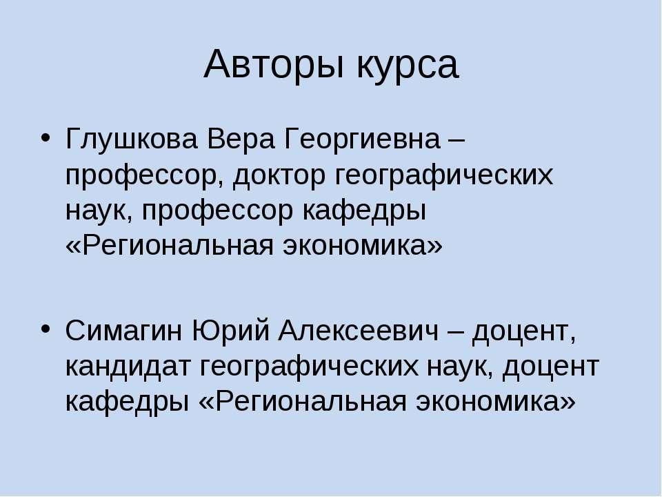 Авторы курса Глушкова Вера Георгиевна – профессор, доктор географических наук...