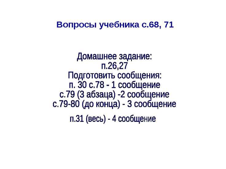 Вопросы учебника с.68, 71