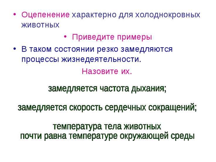 Оцепенение характерно для холоднокровных животных Приведите примеры В таком с...