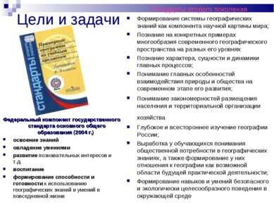 Федеральный компонент государственного стандарта основного общего образования...