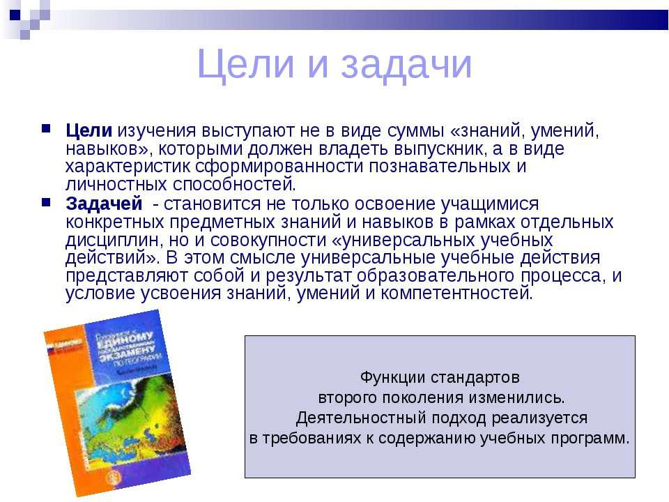 Цели и задачи Цели изучения выступают не в виде суммы «знаний, умений, навыко...