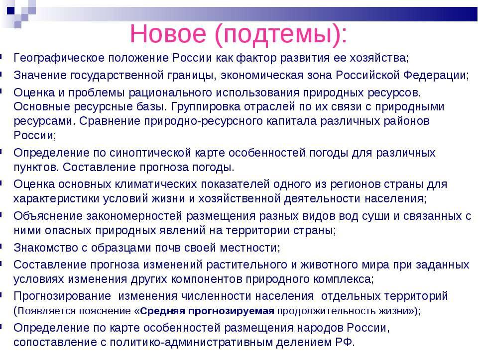 Новое (подтемы): Географическое положение России как фактор развития ее хозяй...