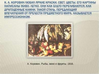 А. Коровин. Рыбы, вино и фрукты. 1916.