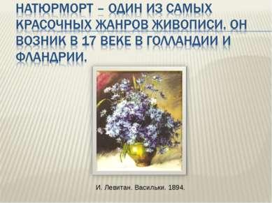 И. Левитан. Васильки. 1894.