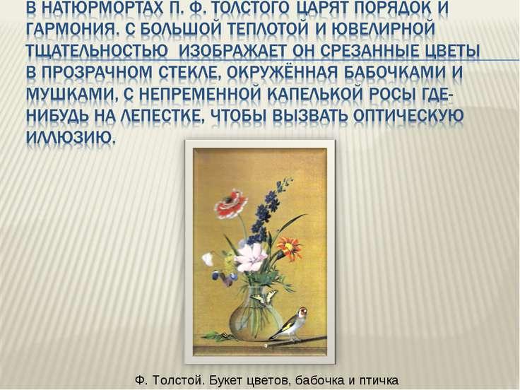 Ф. Толстой. Букет цветов, бабочка и птичка