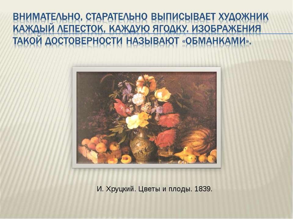 И. Хруцкий. Цветы и плоды. 1839.