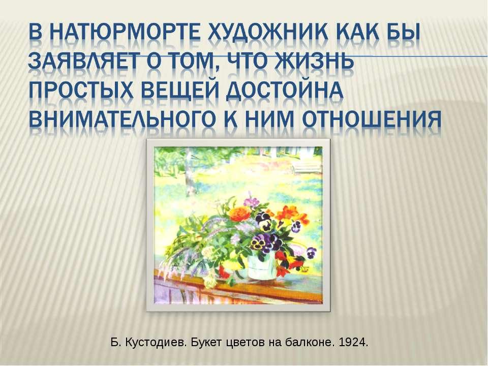 Б. Кустодиев. Букет цветов на балконе. 1924.