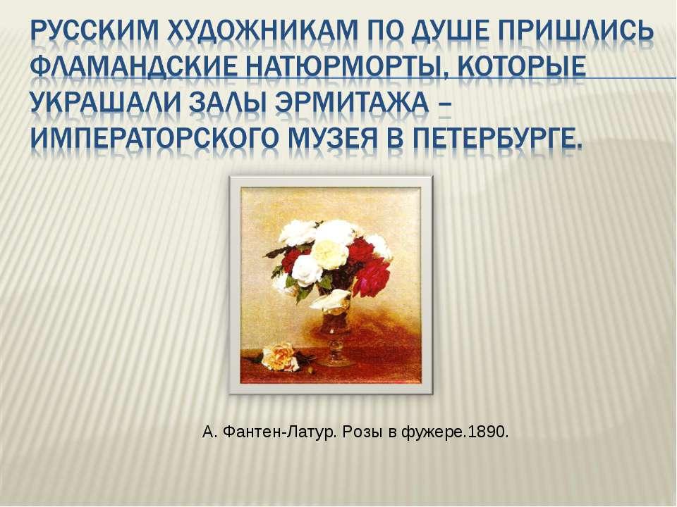 А. Фантен-Латур. Розы в фужере.1890.