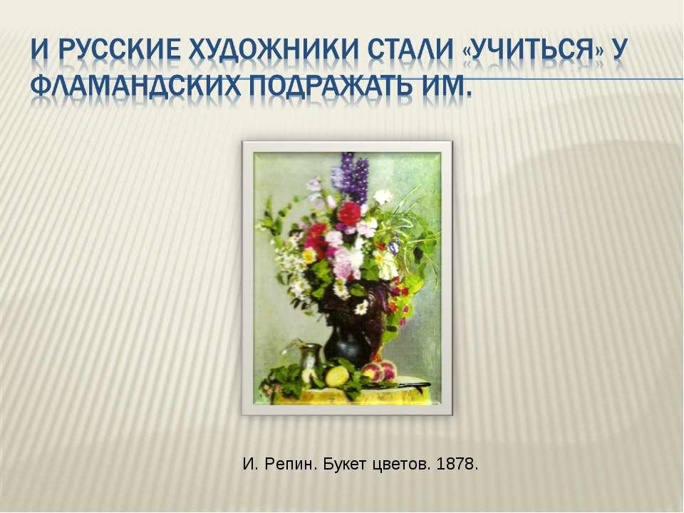 И. Репин. Букет цветов. 1878.