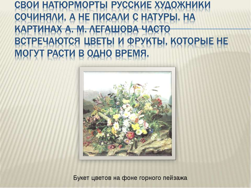 Букет цветов на фоне горного пейзажа