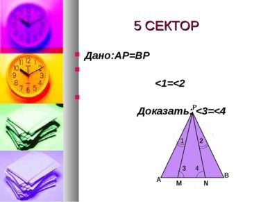 5 СЕКТОР Дано:AP=BP