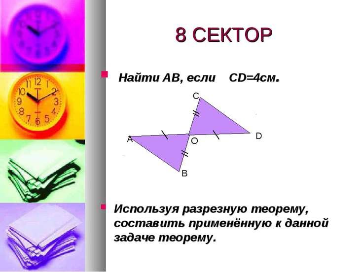 8 СЕКТОР Найти АВ, если CD=4см. Используя разрезную теорему, составить примен...
