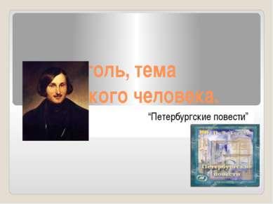 """Н.В.Гоголь, тема маленького человека. """"Петербургские повести"""""""