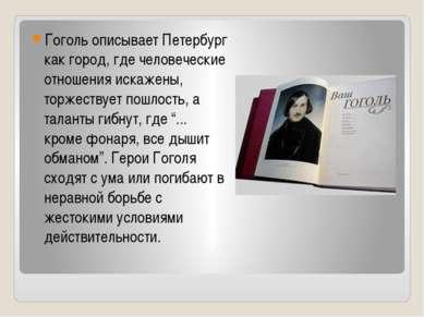 Гоголь описывает Петербург как город, где человеческие отношения искажены, то...
