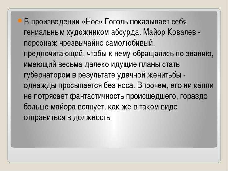 В произведении «Нос» Гоголь показывает себя гениальным художником абсурда. Ма...