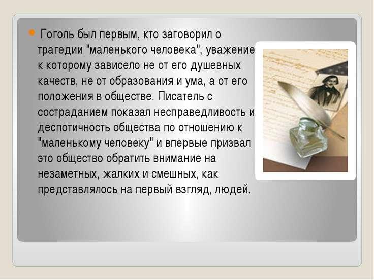 """Гоголь был первым, кто заговорил о трагедии """"маленького человека"""", уважение к..."""