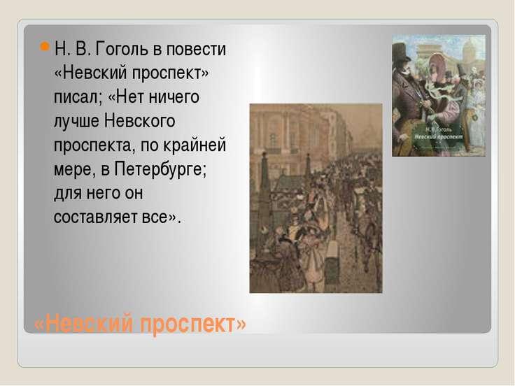 «Невский проспект» Н. В. Гоголь в повести «Невский проспект» писал; «Нет ниче...