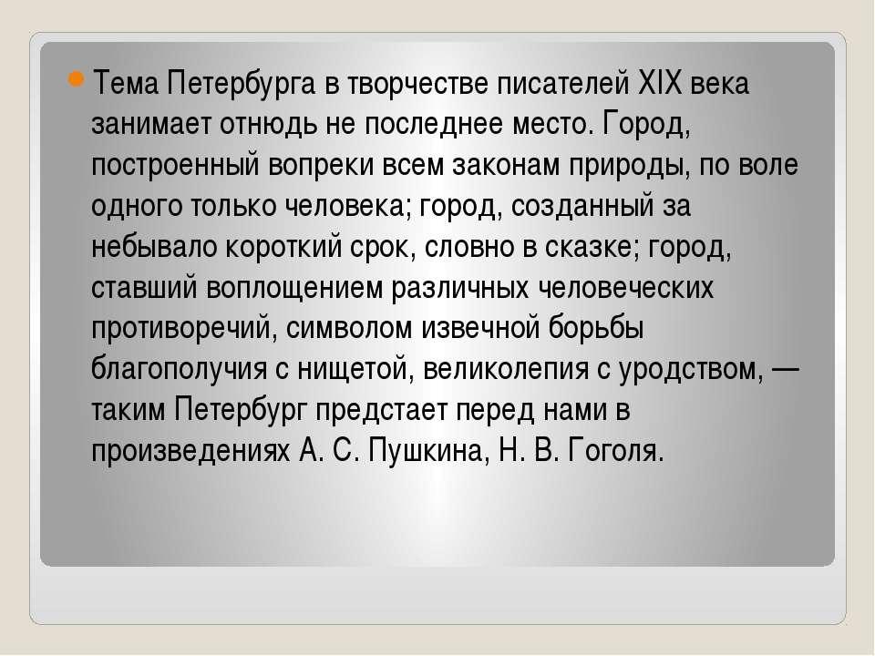 Тема Петербурга в творчестве писателей XIX века занимает отнюдь не последнее ...