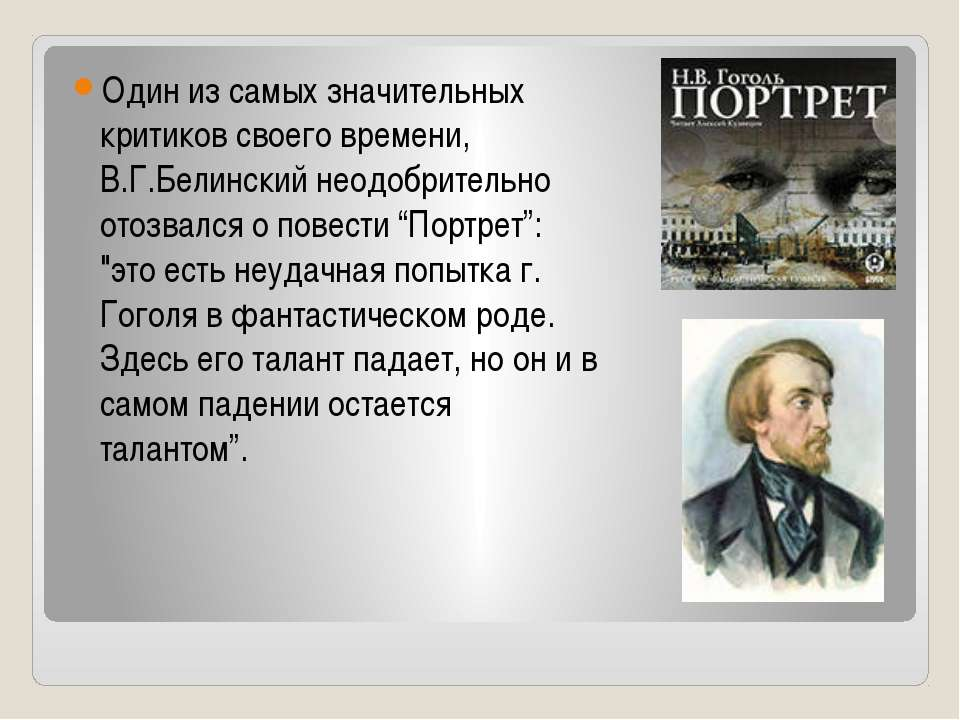 Один из самых значительных критиков своего времени, В.Г.Белинский неодобрител...
