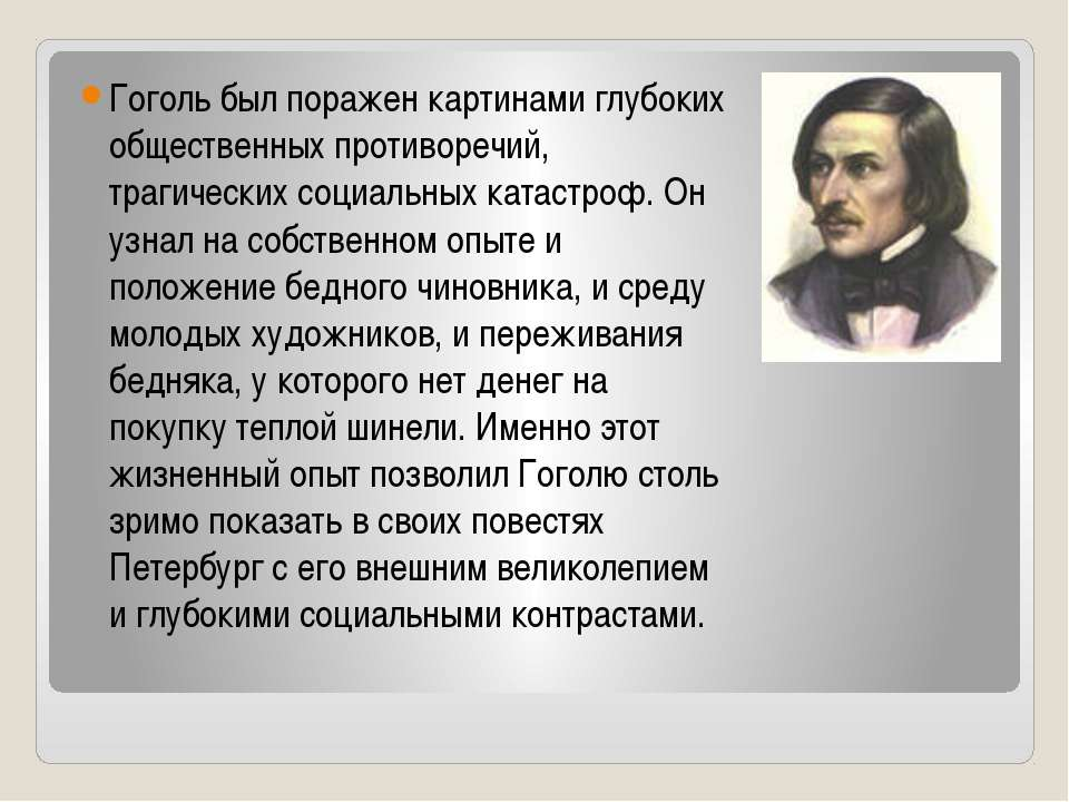 Гоголь был поражен картинами глубоких общественных противоречий, трагических ...