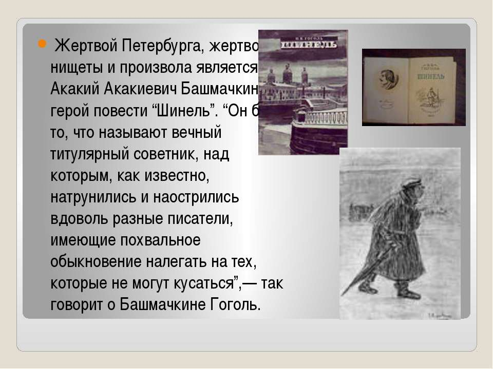 Жертвой Петербурга, жертвой нищеты и произвола является и Акакий Акакиевич Ба...