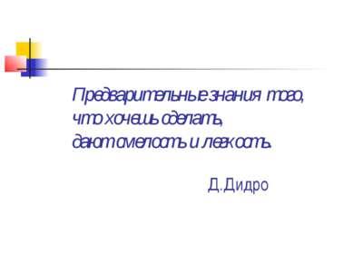 Предварительные знания того, что хочешь сделать, дают смелость и легкость.  ...
