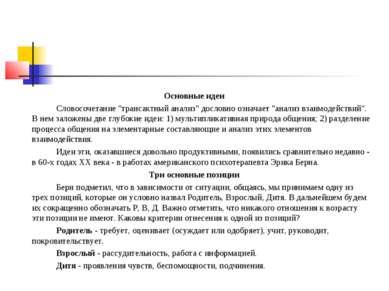 """Основные идеи Словосочетание """"трансактный анализ"""" дословно означает """"анализ в..."""