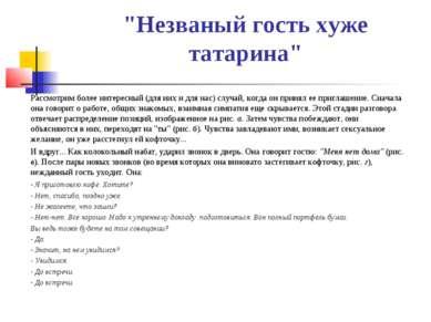 """""""Незваный гость хуже татарина"""" Рассмотрим более интересный (для них и для нас..."""