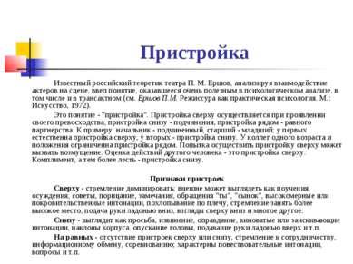Пристройка Известный российский теоретик театра П. М. Ершов, анализируя взаим...