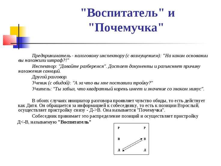 """""""Воспитатель"""" и """"Почемучка"""" Предприниматель - налоговому инспектору (с возмущ..."""