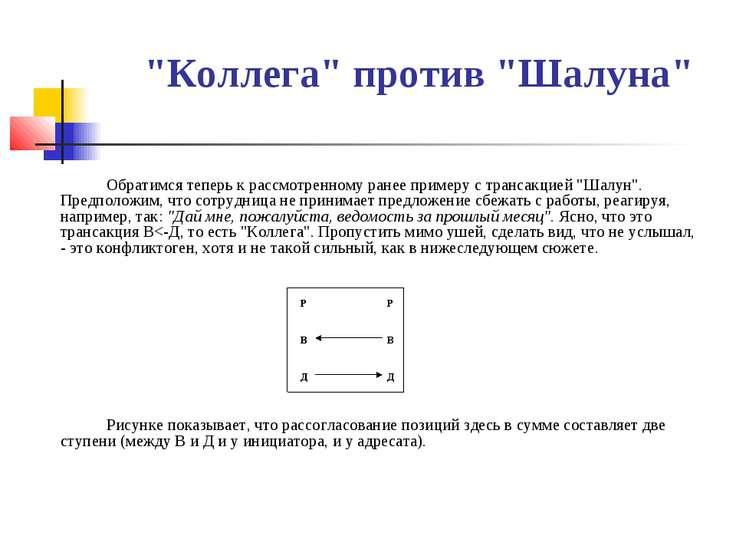 """""""Коллега"""" против """"Шалуна"""" Обратимся теперь к рассмотренному ранее примеру с т..."""