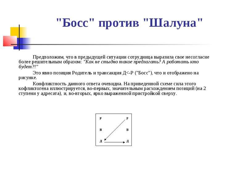"""""""Босс"""" против """"Шалуна"""" Предположим, что в предыдущей ситуации сотрудница выра..."""