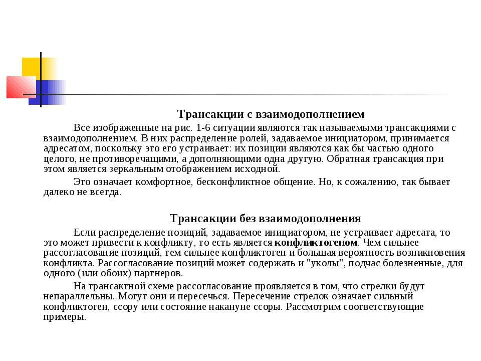 Трансакции с взаимодополнением Все изображенные на рис. 1-6 ситуации являются...