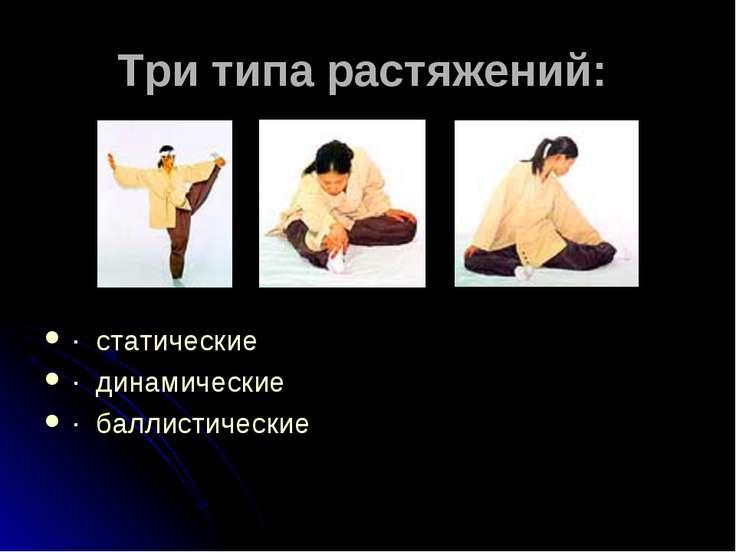 Три типа растяжений: · статические · динамические · баллистические