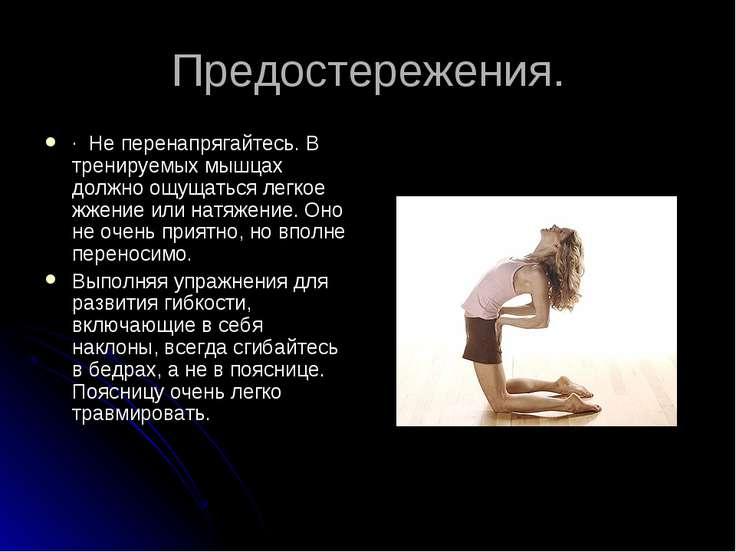 Предостережения. · Не перенапрягайтесь. В тренируемых мышцах должно ощущаться...