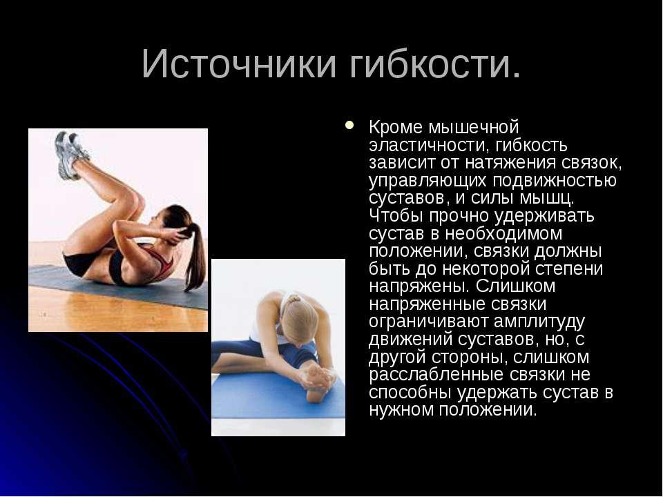 Источники гибкости. Кроме мышечной эластичности, гибкость зависит от натяжени...