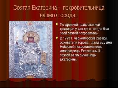 Святая Екатерина - покровительница нашего города. По древней православной тра...