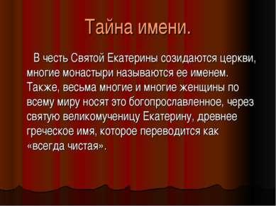 Тайна имени. В честь Святой Екатерины созидаются церкви, многие монастыри наз...