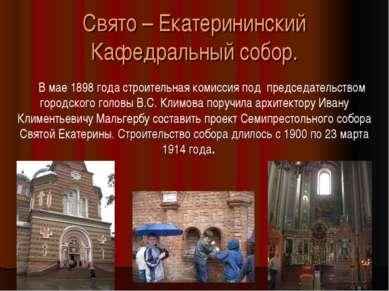 Свято – Екатерининский Кафедральный собор. В мае 1898 года строительная комис...