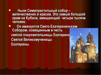 Ныне Семипрестольный собор – величественен и красив. Это самый большой храм н...