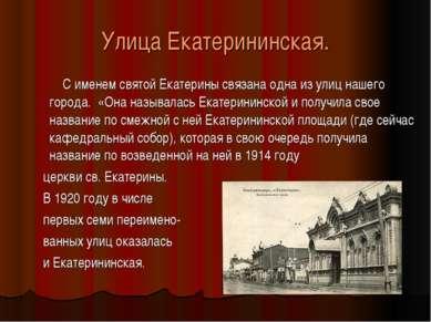 Улица Екатерининская. С именем святой Екатерины связана одна из улиц нашего г...