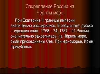 Закрепление России на Чёрном море. При Екатерине II границы империи значитель...