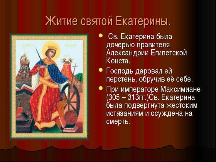 Житие святой Екатерины. Св. Екатерина была дочерью правителя Александрии Егип...