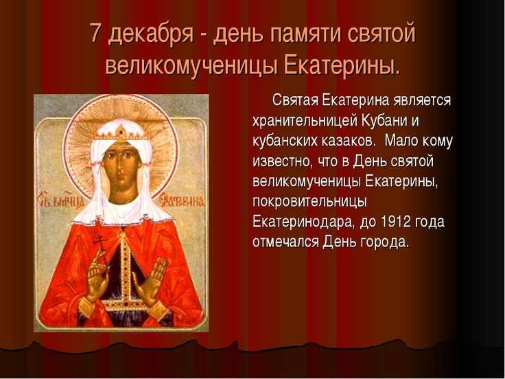 7 декабря - день памяти святой великомученицы Екатерины. Святая Екатерина явл...
