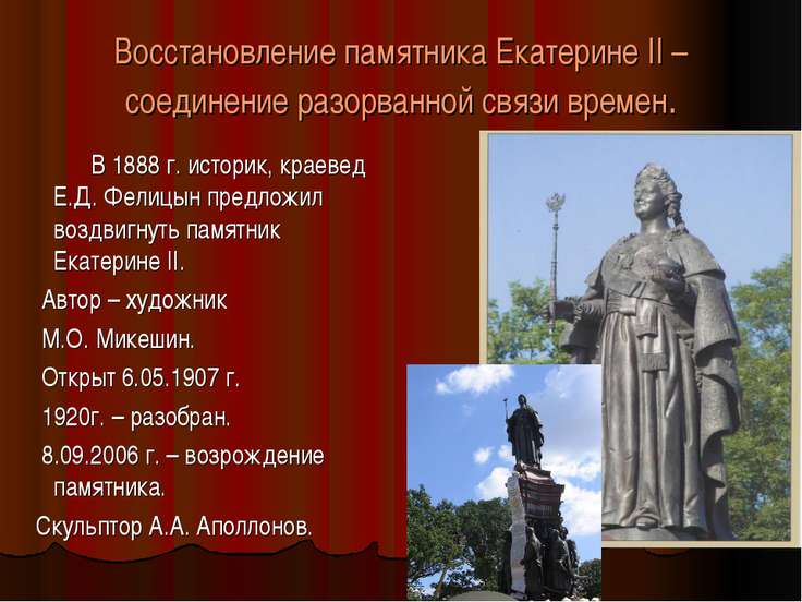 Восстановление памятника Екатерине II – соединение разорванной связи времен. ...