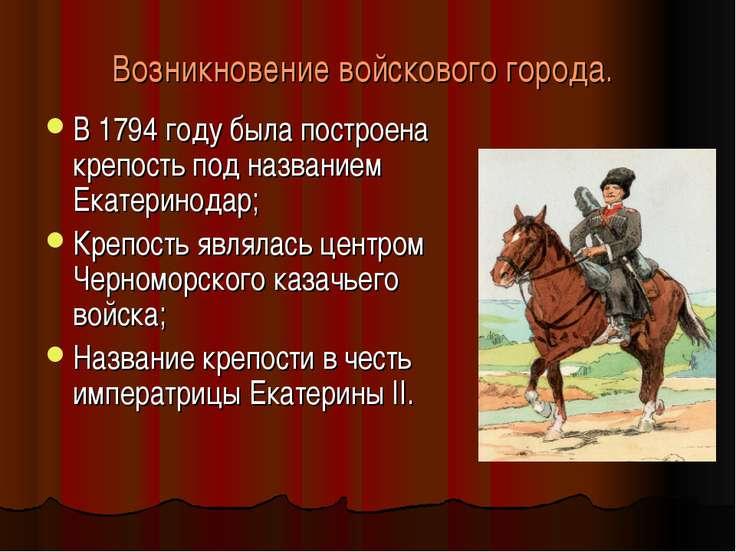 Возникновение войскового города. В 1794 году была построена крепость под назв...