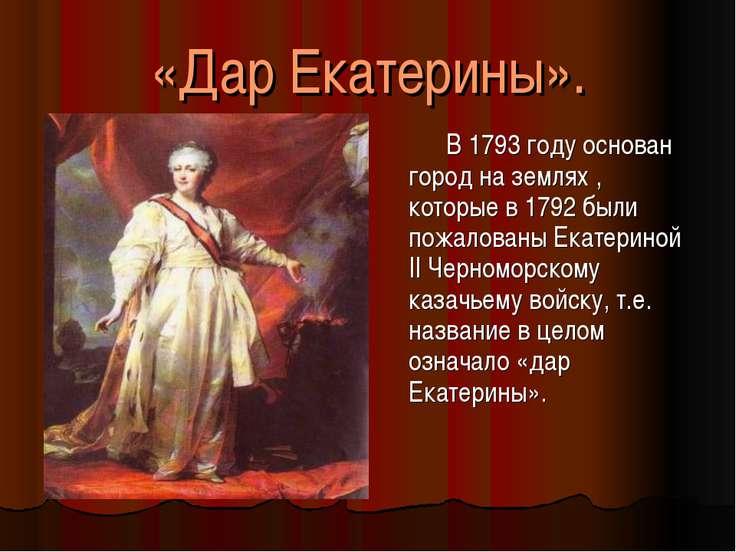 «Дар Екатерины». В 1793 году основан город на землях , которые в 1792 были по...